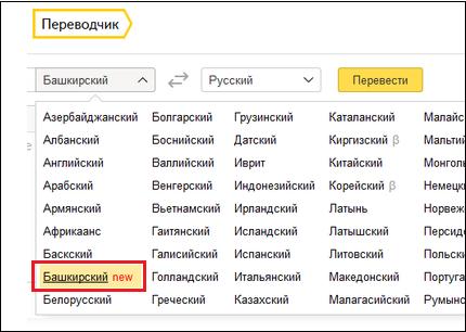 Яндекс.Переводчик башкирский язык