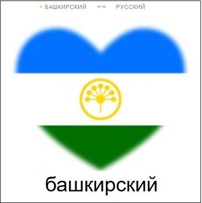 Яндекс перевод с башкирского