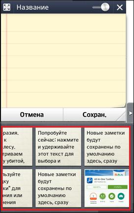 Буфер обмена Андроид