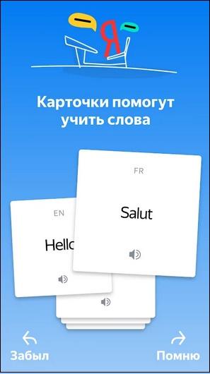 Карточки слов Яндекс