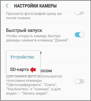 Сохранение на sd-карту