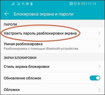 Настройка пароля разблокировки экрана