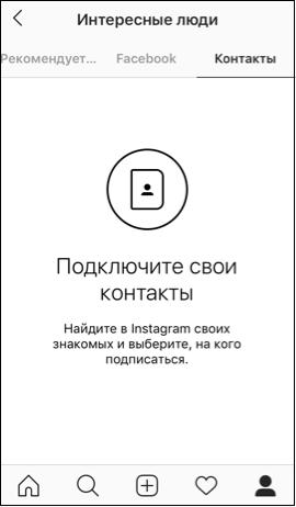 Пропали контакты в Инстаграм