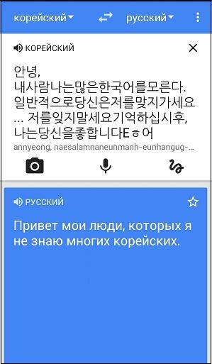 Полученный перевод