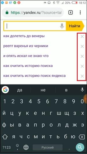 Удаление запроса из истории Яндекса