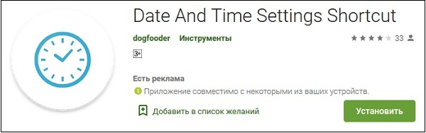 Date And Time Settings Shortcut