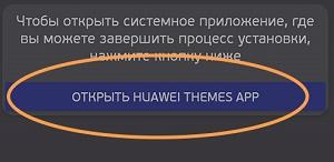 Открыть Huawei Themes App