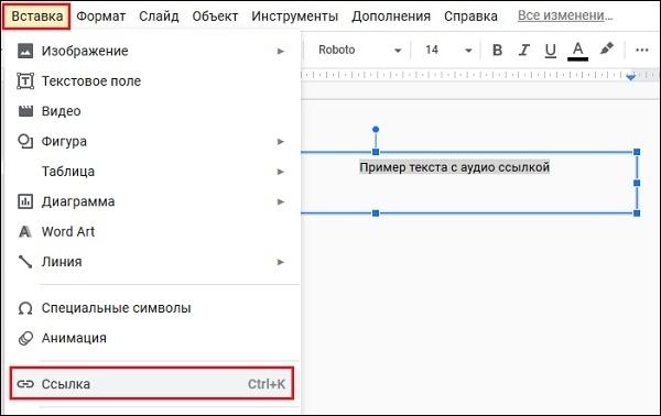 """""""Вставка"""" - """"Ссылка"""""""