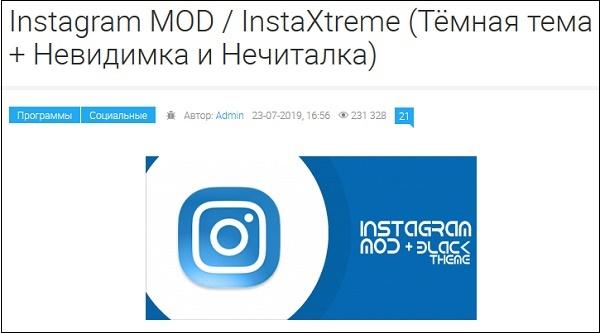 Установите «Instagram MOD / InstaXtreme»