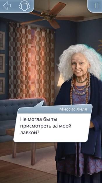 Миссис Хилл