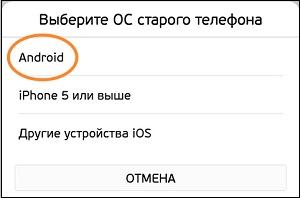 Выберите ОС старого телефона