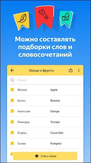 Подборки слов Яндекс Переводчик