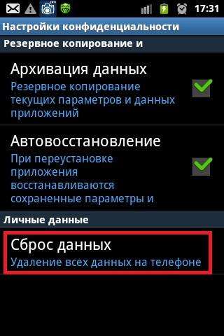 Сброс данных Андроид