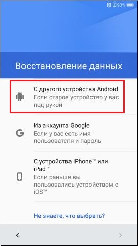 Другое устройство на ОС Андроид