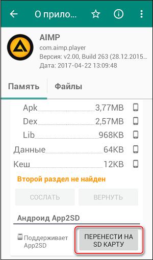 Перенести на SD-карту