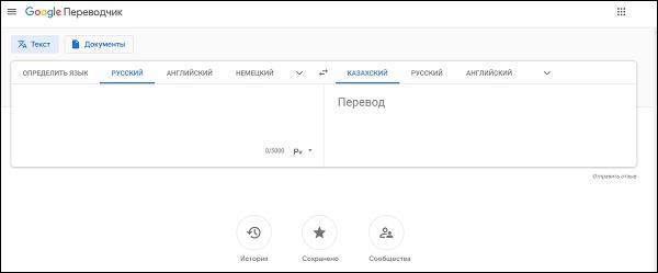 Переводите онлайн