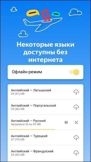 Оффлайн режим Яндекс Переводчик