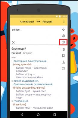 Яндекс.Переводчик фото
