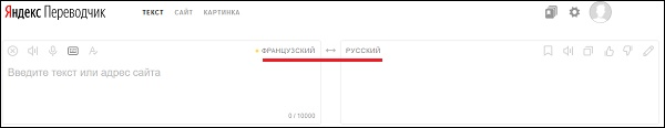 Сайт Яндекс Переводчик