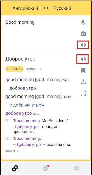 Динамики для озвучивания перевода