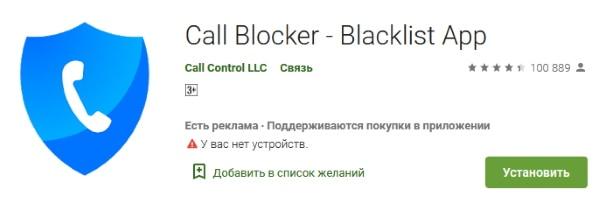 Приложение Call Blocker