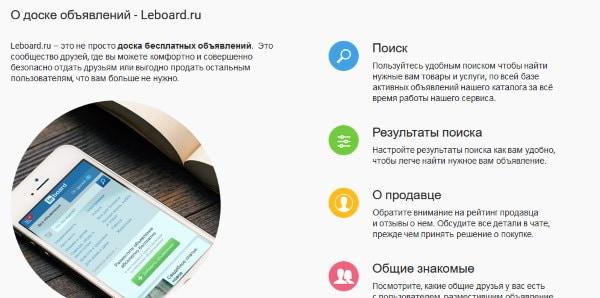 Leboard.ru