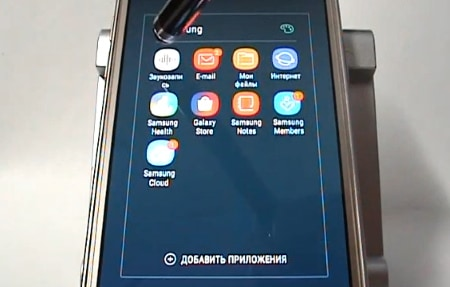 Папка Samsung