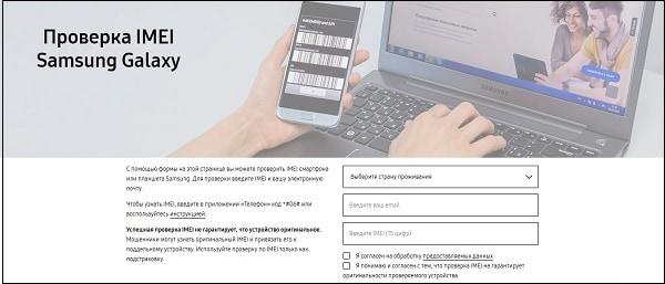 Проверьте IMEI вашего телефона