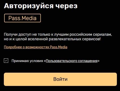 Авторизация Pass.Media