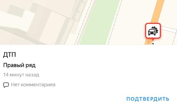 Яндекс Карты показывают ДТП