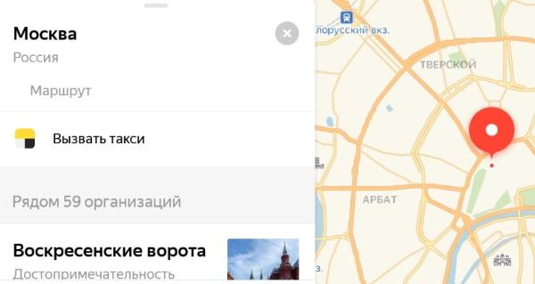 Введите Москва