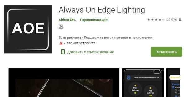 Always on Edge Lighting
