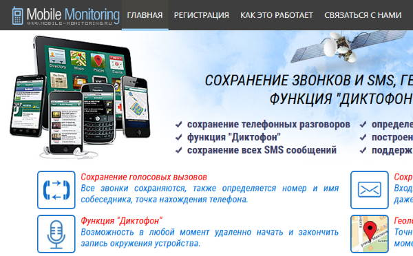 Mobile Monitoring