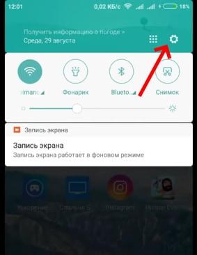 Откройте настройки Android