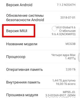 Тапните по версии телефона