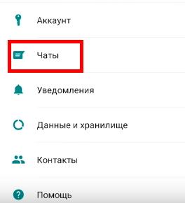 """""""Чаты"""" в Ватсап"""