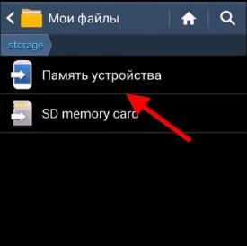 Выберите системную память
