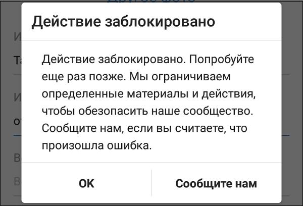 Временно-ограниченная блокировка в Инстаграм