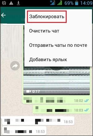Заблокировать