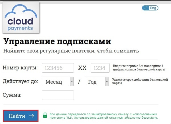 Сервис my.cloudpayments.ru