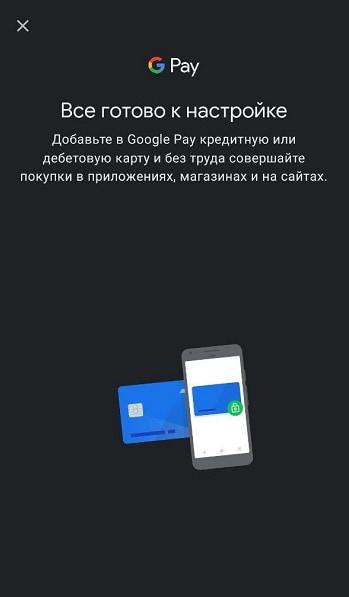 Google Pa добавление карты
