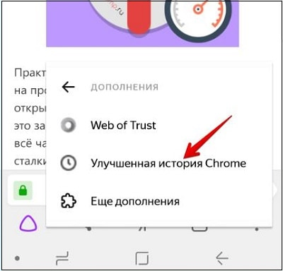 История Chrome