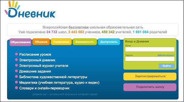 Регистрация на Дневник Ру