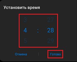 Установите точное время