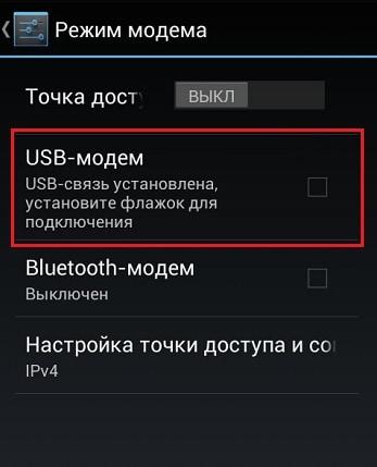 "Опция ""ЮСБ модем"""