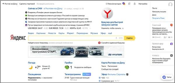 Начальная страница Яндекса