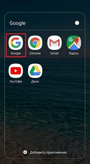 Приложение Гугл