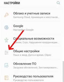 """""""Общие настройки"""" в Samsung"""