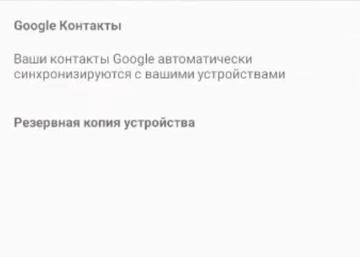 """Пункт """"Контакты"""""""