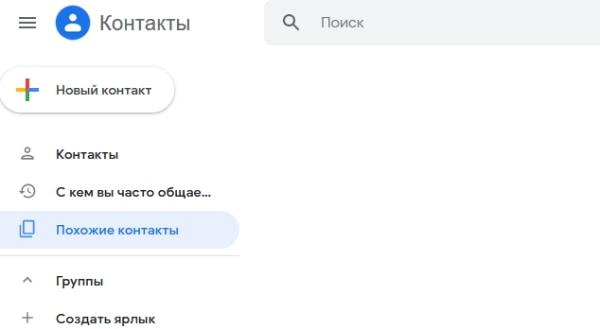 Гугл Контакты